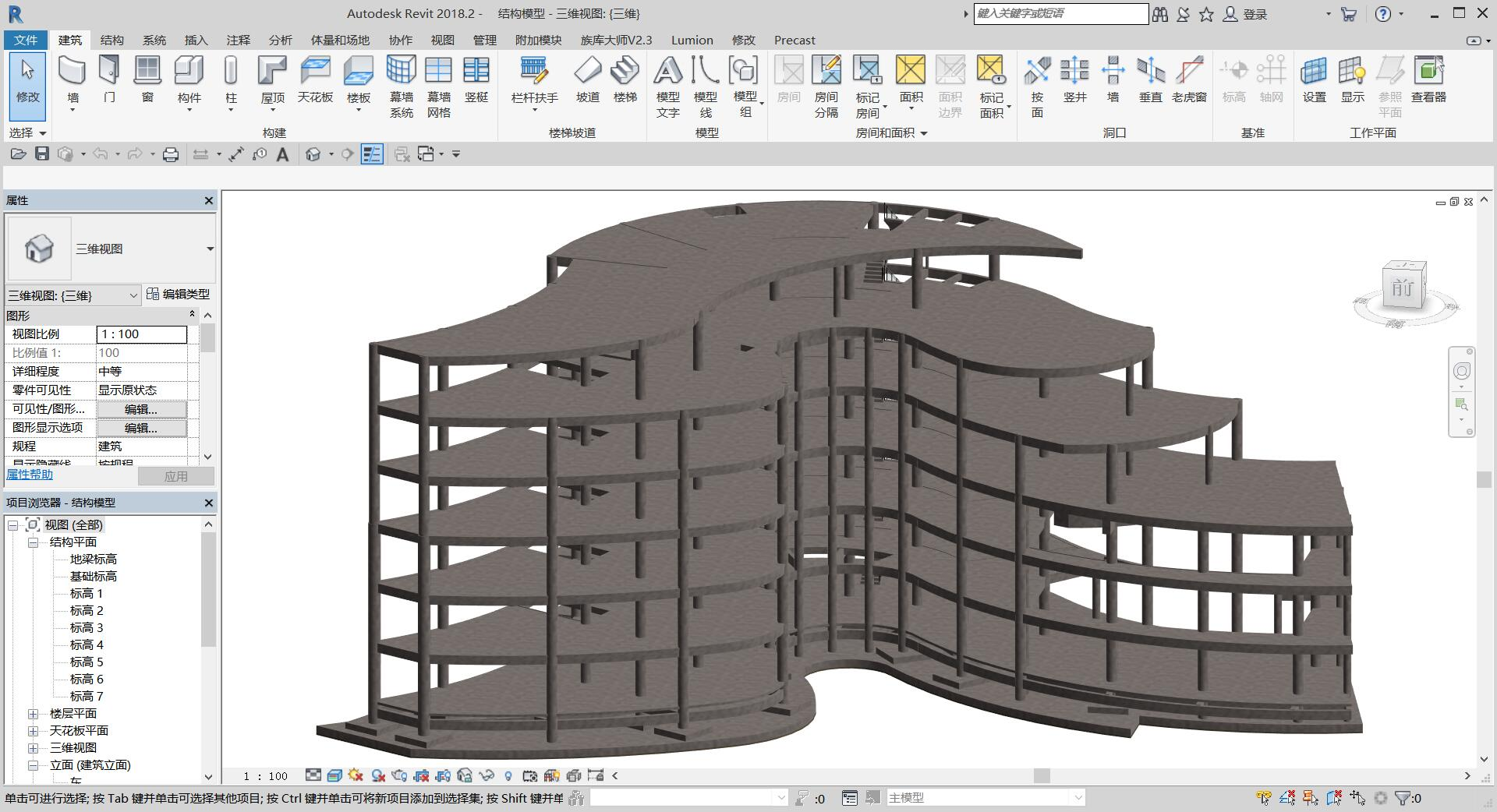 结构模型图片.jpg