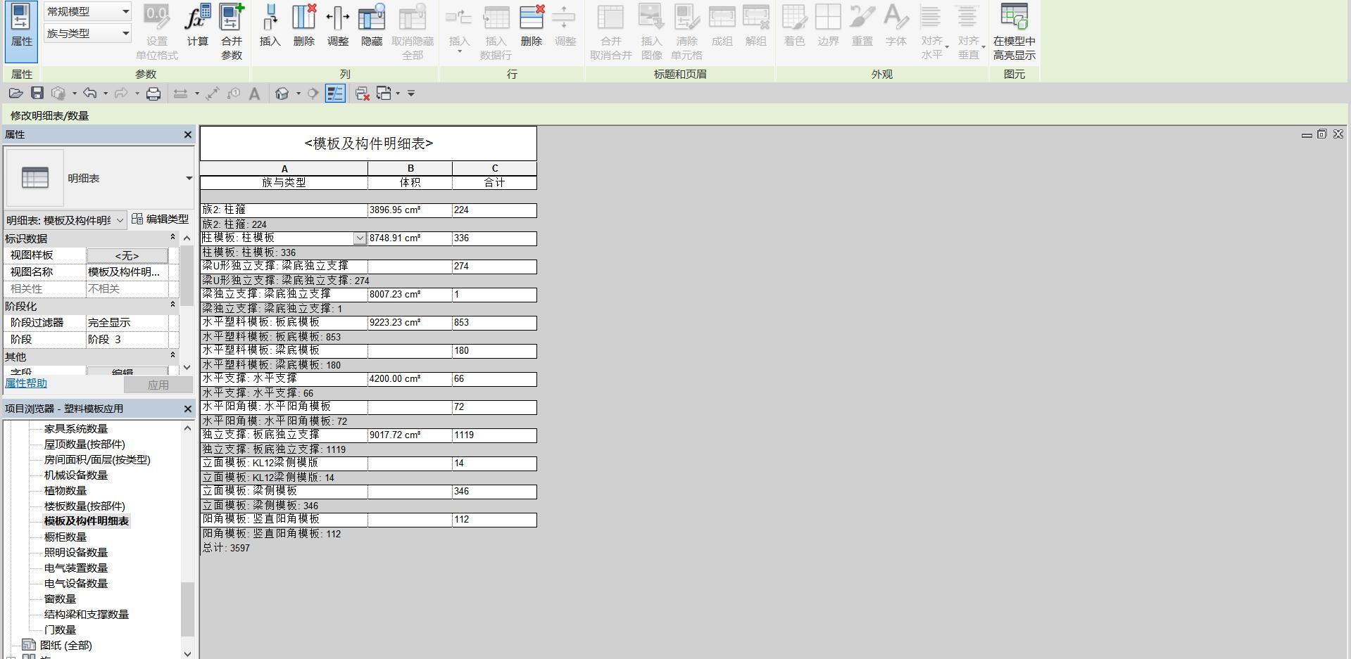 模板及构件数量统计.jpg