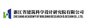 浙江省建筑科学设计研究院有限公司