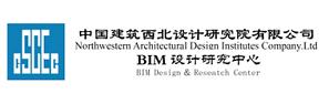 中建西北BIM设计院